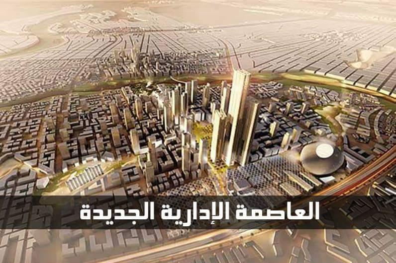 خريطة العاصمة الادارية الجديده
