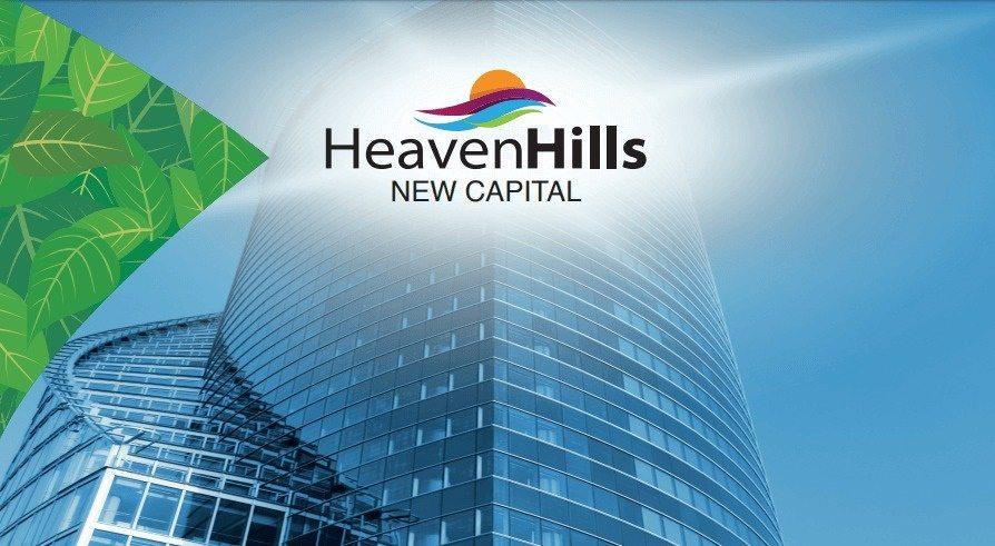 هيفين هيلز العاصمة الادارية الجديدة Heaven Hills New Capital
