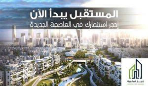 ما هي العاصمة الادارية الجديدة لمصر