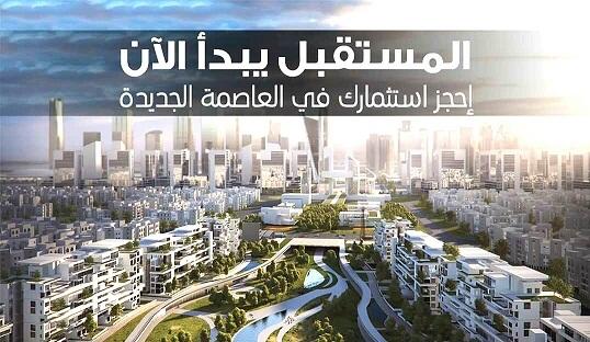 مشاريع العاصمة الادارية الجديدة