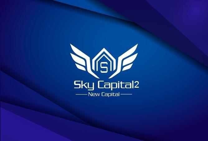 العاصمة الادارية سكاي كابيتال