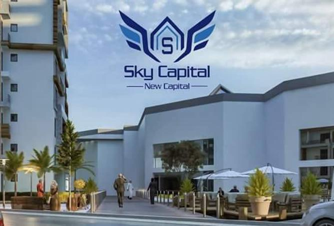 مشروع سكاي كابيتال العاصمة