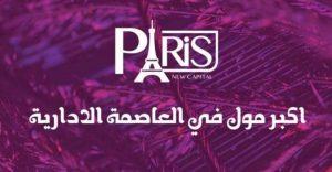 مول باريس ايست لشركة بيراميدز
