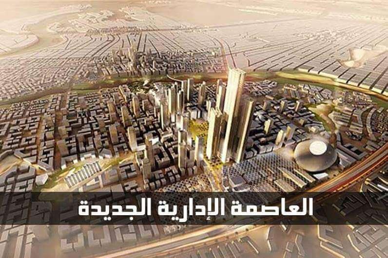 أهم المعلومات عن العاصمة الادارية الجديدة