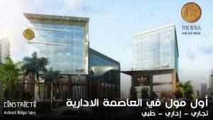 ذا ووك العاصمة الإدارية الجديدة