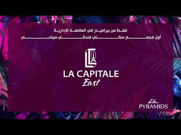 لاكابيتال سويت لاجونز العاصمة الادارية الجديدة