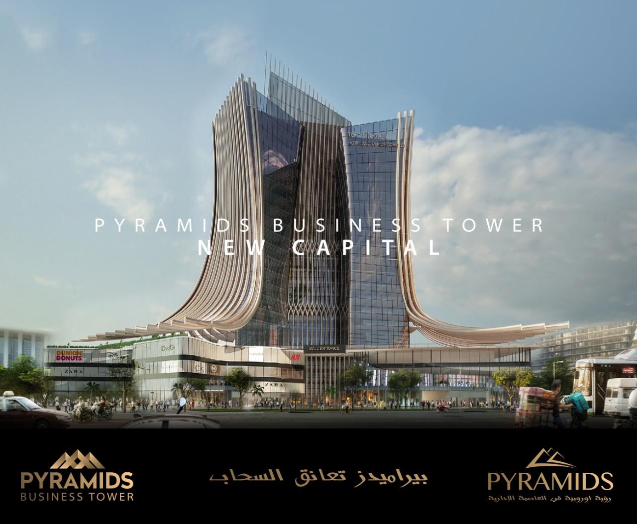 بيراميدز بيزنس تاور العاصمة الادارية الجديدة