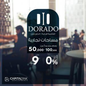 دورادو العاصمة الادارية الجديدة