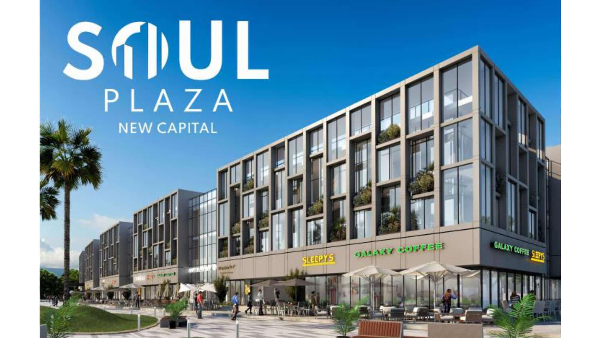 سول بلازا العاصمة الادارية الجديدة
