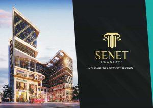مشروع سينيت مول بالعاصمة الادارية
