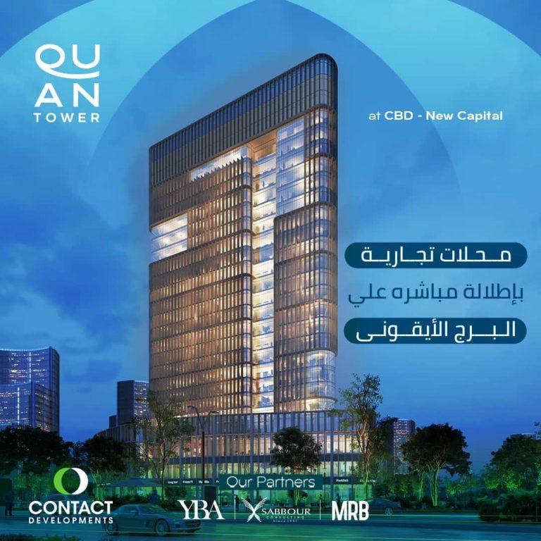كوان تاور العاصمة الادارية الجديدة Quan Tower new capital