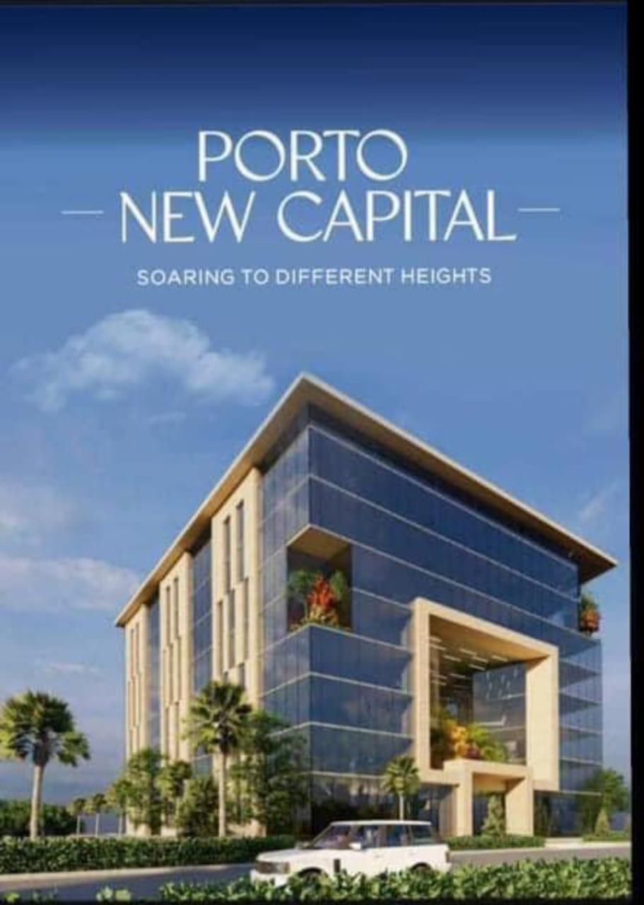 بورتو العاصمة الادارية الجديدة Porto New Capital